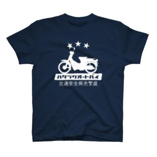 ハタラクオートバイ T-shirts