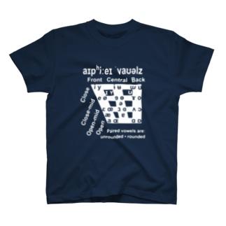 IPA母音 T-shirts