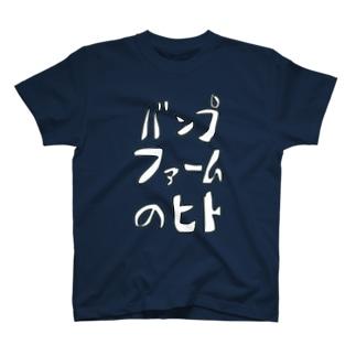 BUMP FARMのバンプファームのヒト T-shirts