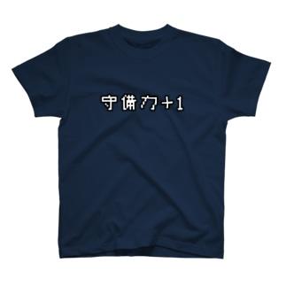 守備力+1 T-shirts