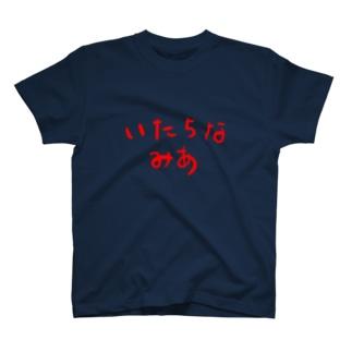 いたちなみあ 2 T-shirts