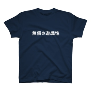 無償の遊戯性(白) T-shirts