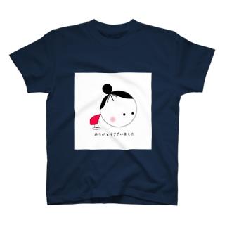 ありがとうございました。 T-shirts