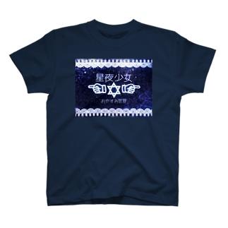 星夜少女 T-shirts