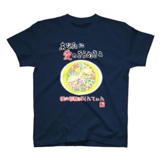 愛の妖精ぷりんてぃん しょうぶとあじさい T-shirts