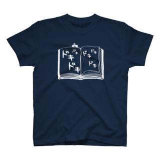 ドキドキする本*B T-Shirt
