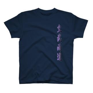 moji 文武両道 (Tシャツ) T-shirts