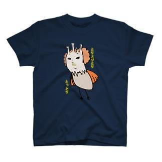 鳥取のトリ T-shirts