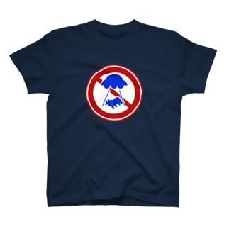 キャトルミューティレーション禁止 T-shirts