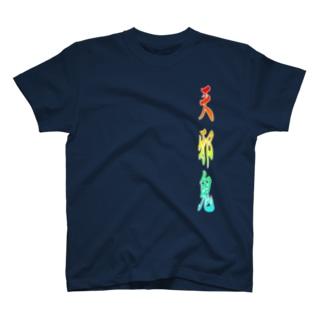 moji 天邪鬼 (Tシャツ) T-shirts