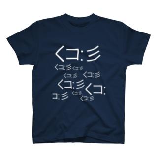 イカの群れ(Squid) T-shirts