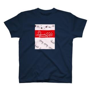 大輔ちゃん T-shirts