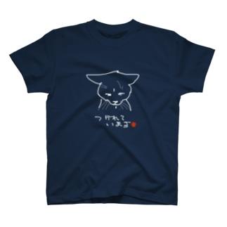 つかれている猫 T-shirts