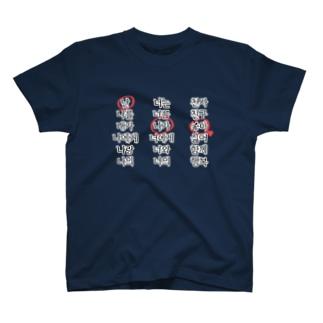 IF WEの僕は君が好き ハングル T-shirts