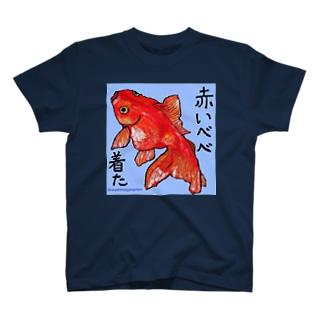 金魚 T-shirts