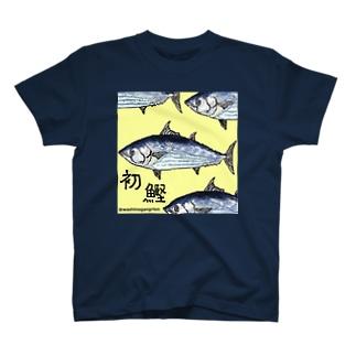 初鰹 T-shirts