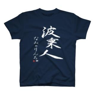 「波乗人(なみのりんちゅ)」筆文字【白文字】 T-shirts