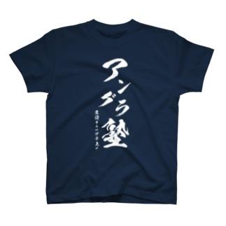 アングラ塾 T-shirts