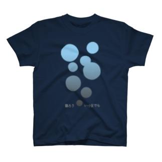 眠ろう いつまでも T-shirts