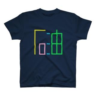 「石油」カラーロゴ(大) T-shirts