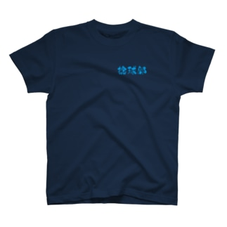 捻球部部活T T-shirts