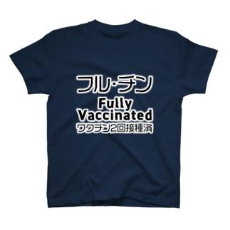 ワクチン2回接種済 T-Shirt