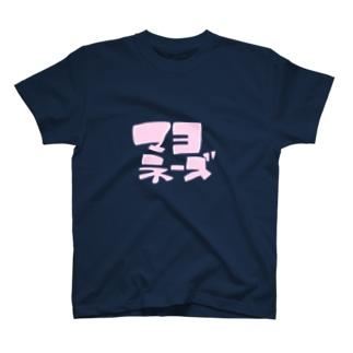 マヨ・ネーズ T-shirts