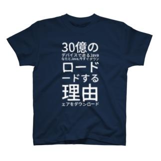 30億のデバイスで走るJava あなたとJava,今すぐダウンロード Javaをダウンロードする理由 無料Javaソフトウェアをダウンロード T-shirts