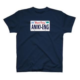USナンバープレートみたいなのん(兄貴) T-Shirt