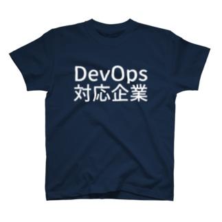 DevOps対応企業 T-shirts