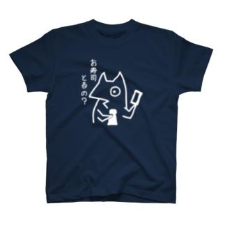 クビキツネくん・お寿司取るの? T-shirts