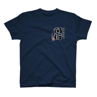 将棋シリーズ 角行 T-shirts