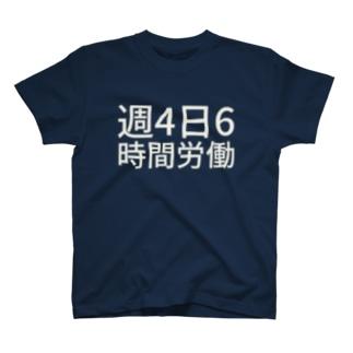 週4日6時間労働 T-shirts