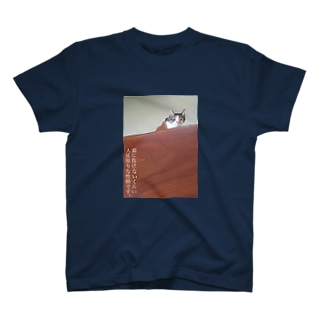 猫に負けないくらい人見知りな性格です。 T-shirts
