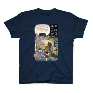 東海道五十三対 岡部【浮世絵・妖怪】 T-shirts