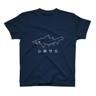 シロワニ白 T-shirts