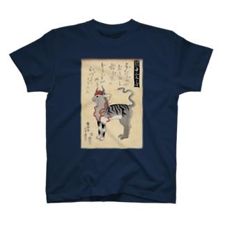 家内安全ヲ守十二支之図【浮世絵・かわいい】 T-shirts