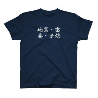 地震・雷・家事・子供 T-shirts