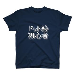 ドット絵初心者です T-shirts