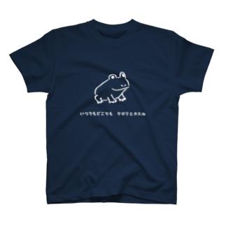 いつでもどこでもケロリとカエル T-shirts