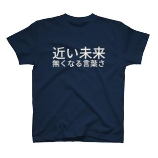 近い未来無くなる言葉さ T-shirts