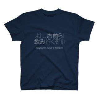 よし、お前ら!飲みに行くぞ!!1 T-shirts