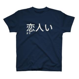 恋人います T-shirts