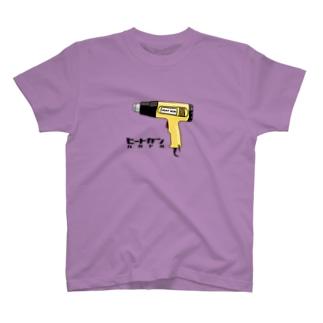 ヒートガン_ハカドル T-shirts