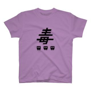 POISON T-shirts