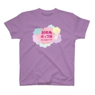 創英角ポップ体 T-shirts