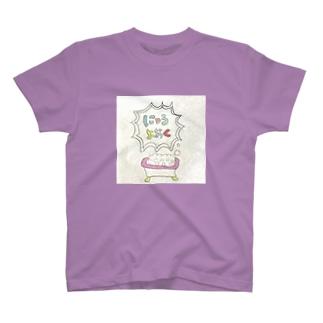 にゅうよぉく T-shirts