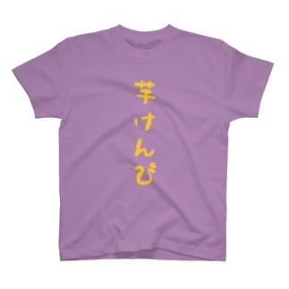 芋けんぴTシャツ T-shirts