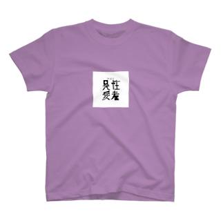 NOT異性愛者 T-shirts