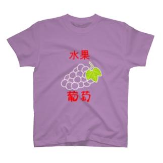 🍇(水果葡萄) T-shirts